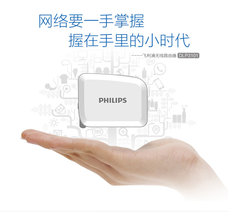 Philips mobile phone charger charging head 1.5 wifi mini portable wireless router ap
