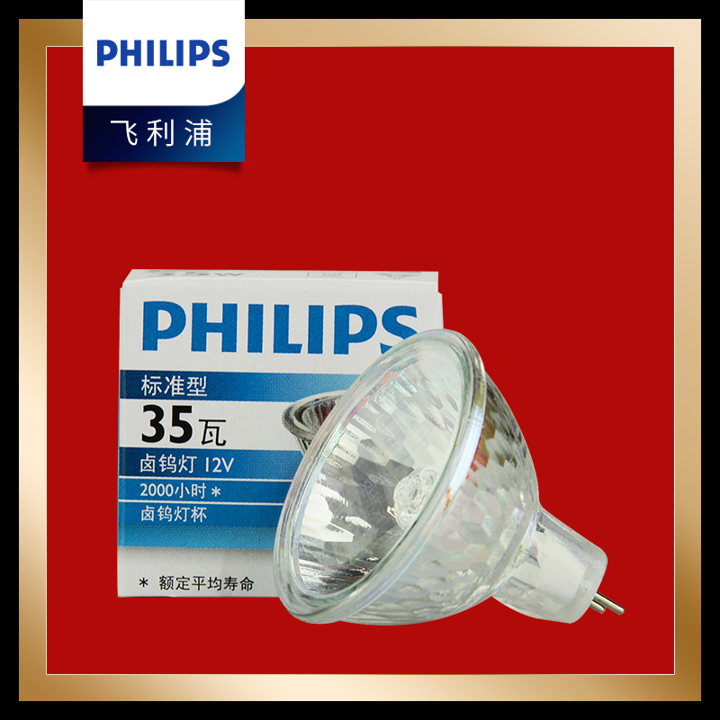 Philips mr11 halogen lamps 20 w 35 w low voltage quartz halogen lamp cup