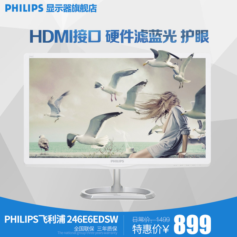 Philips/philips 246E6EDSW eye 23.6 inch ips screen lcd computer monitors