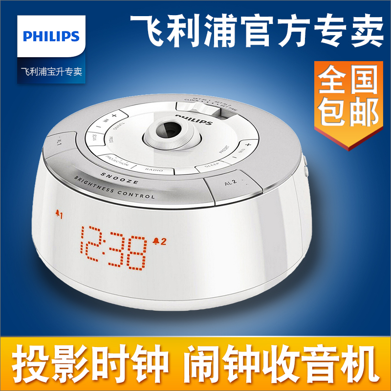 Philips/philips aj5030 dual alarm clock bedside alarm clock fm radio projection time