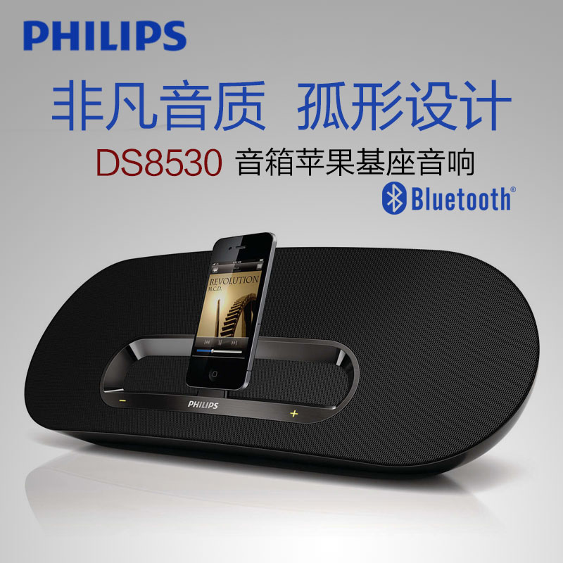 Philips/philips DS8530 iphone4s/ipad/ipod dock stereo speakers apple