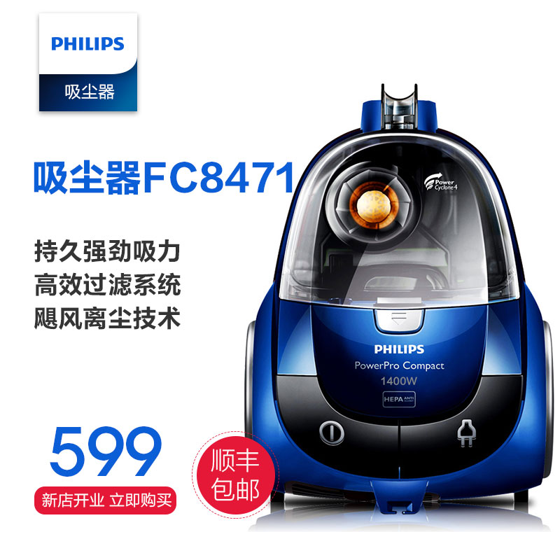 Philips/philips fc8471 vacuum cleaner high end bagless vacuum cleaner household power