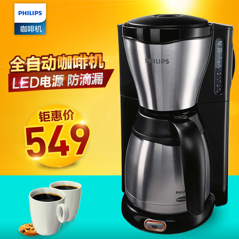 Philips/philips hd7546 household stainless steel double wall kettle automatic coffee machine authentic