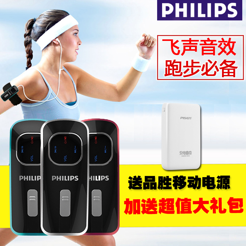 Philips sa1108 8g lossless music mp3 player campaign running portable walkman headphones