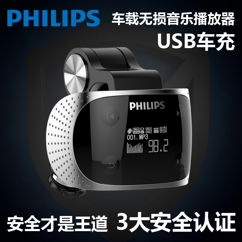 Philips SA1608 car mp3 player car mp3 music player car cigarette lighter usb charger