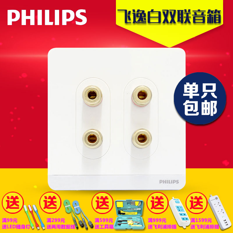 Philips switch socket panel runaway series of white double speaker socket 86 type four stereo socket terminal
