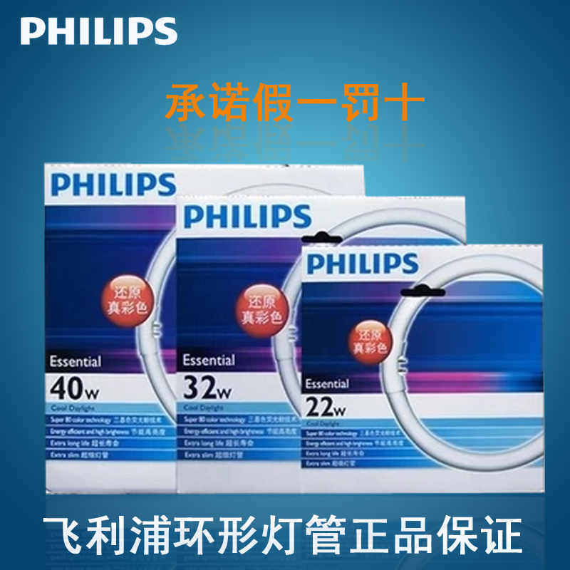 Philips t5 ring lamp 22 w 32 w fluorescent tube lamp energy saving light source cannular energy saving lamps