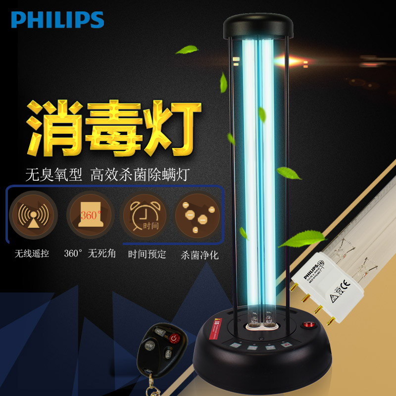 Philips uv germicidal lamp ultraviolet light disinfection home germicidal lamp medical mites sterilization lamp