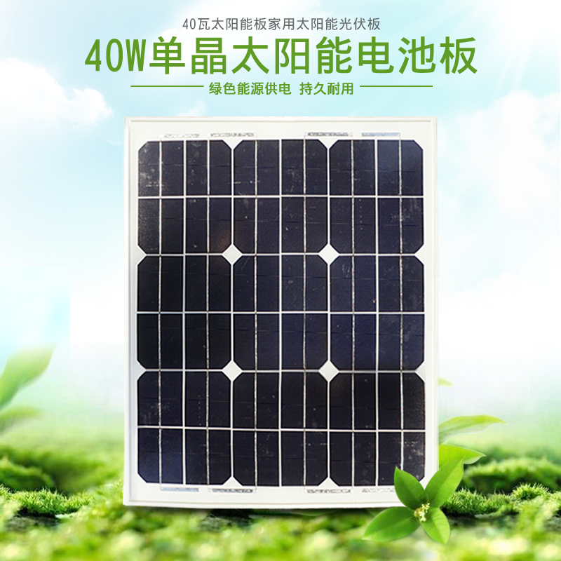 Photosynthetic 40 w monocrystalline solar panel monocrystalline silicon watt solar panels home solar panels photovoltaic panels