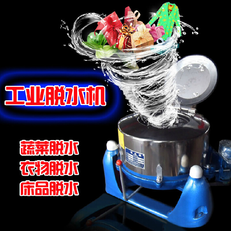 Photosynthetic 800mm diameter motor centrifugal dewatering machine drying machine vegetable food industrial dewatering machine motor copper