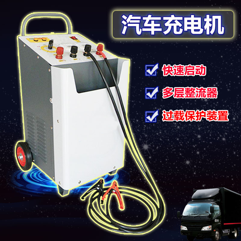 Photosynthetic car charger 12v24v power auxiliary emergency strong start battery battery charger