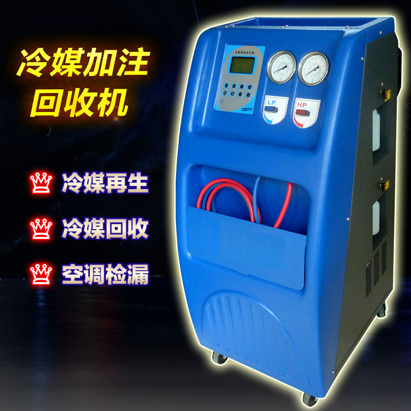 Photosynthetic car refrigerant filling refrigerant filling recycling machine recycling machine automatic steam car air conditioning refrigerant filling machine