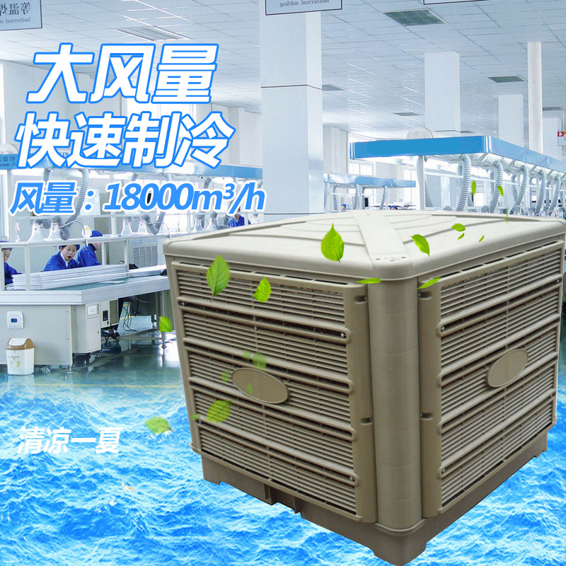 Photosynthetic commercial cooler environmental water cooled air conditioning water chillers cafes factory between car inverter 1.1kw