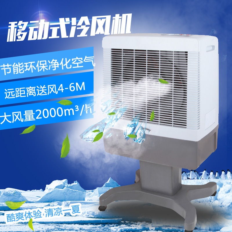 Photosynthetic commercial mobile home air conditioning fan cooled air conditioning chillers cafes cooler environmental air conditioning fan