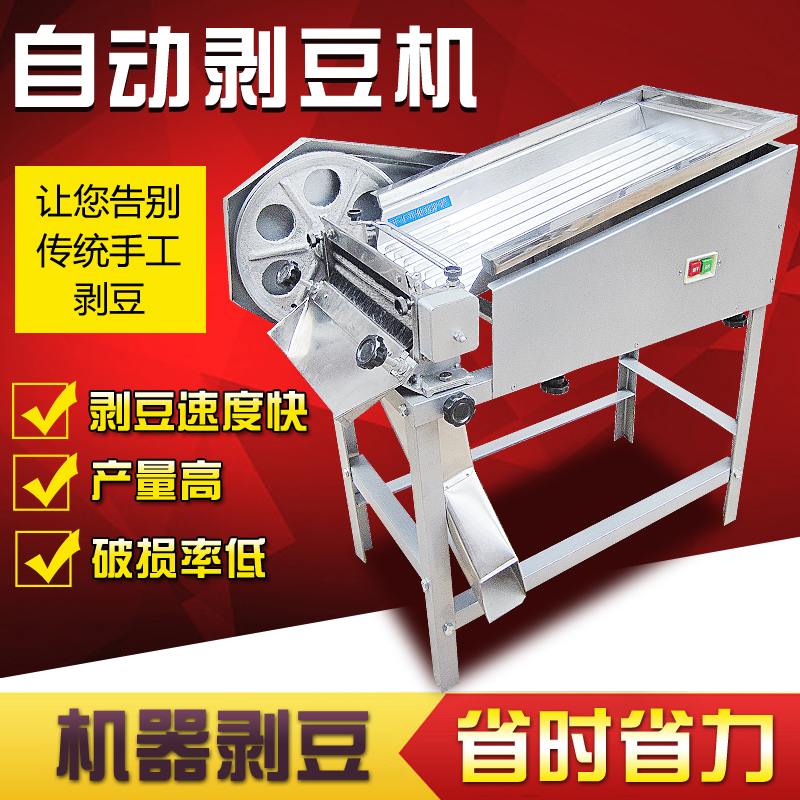Photosynthetic edamames hulling machine commercial edamames beans peeling machine edamame edamame peas pea beans peeling machine peeled peeling