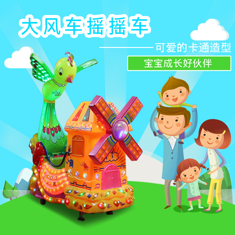Photosynthetic electric swing machine painted screen swing car children windmill windmill bird shook his car swing machine coin