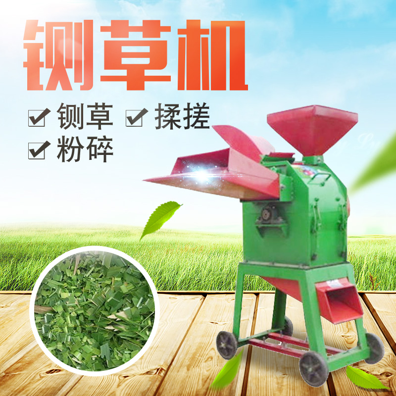 Photosynthetic home feed mill thick steel plate grass cutting machine zhacao rubbing grass machine multifunction machine feed mill Machine