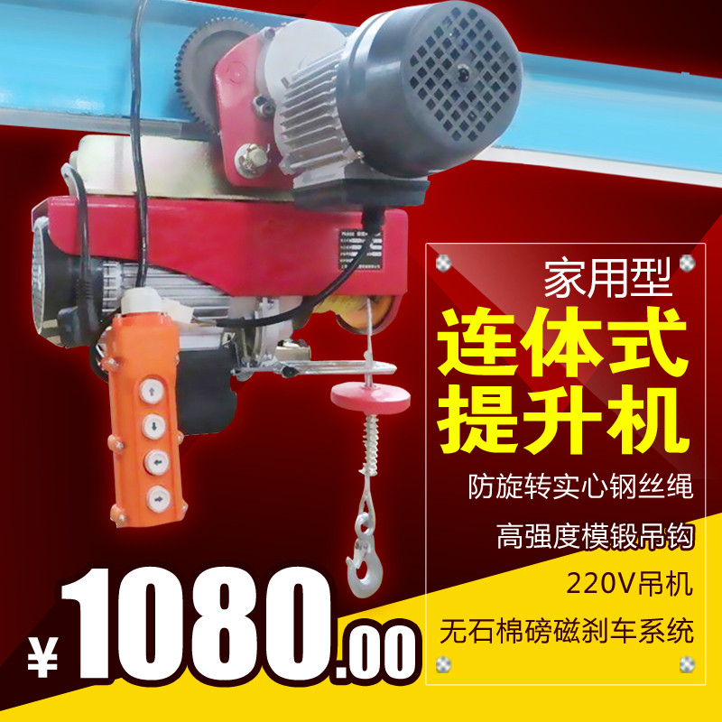 Photosynthetic household mini electric hoist small crane hoist crane electric hoist crane