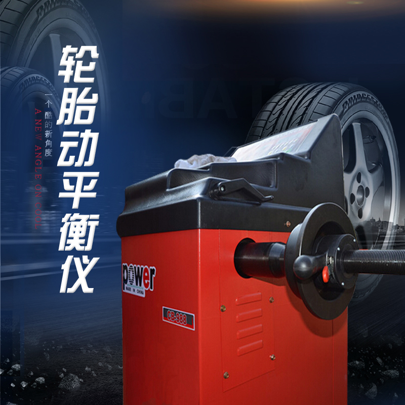 Photosynthetic inch tire balancing machine for females in the 4s shop auto car tire balancing instrument based backup car balancing instrument