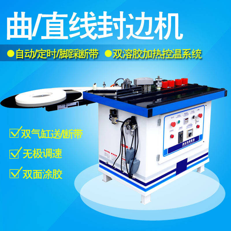 Photosynthetic manual edge banding edge banding machine woodworking machine straight/curved edge banding machine off automatically with a double coated Glue