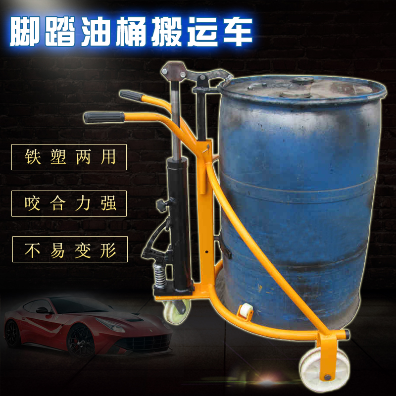 Photosynthetic mouthpiece drums hand pallet truck to pull a cart iron plastic dual foot hydraulic drums truck loading and unloading trucks