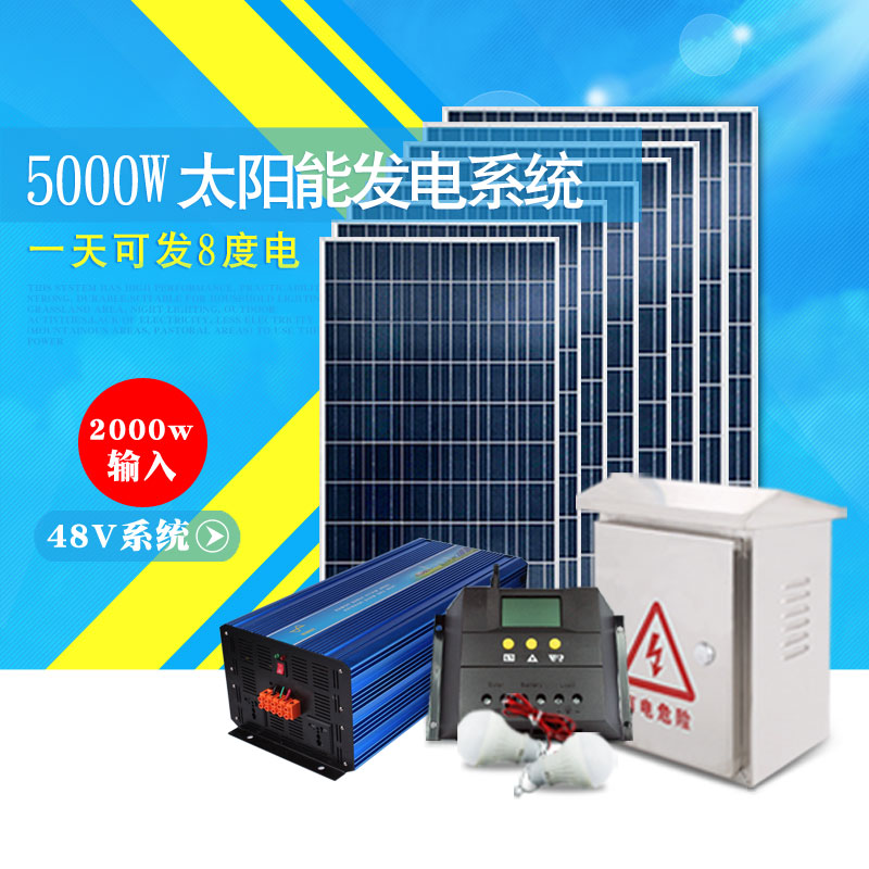 Photosynthetic silicon can home solar generator system w 5kw 5000 w solar panels photovoltaic off network equipment
