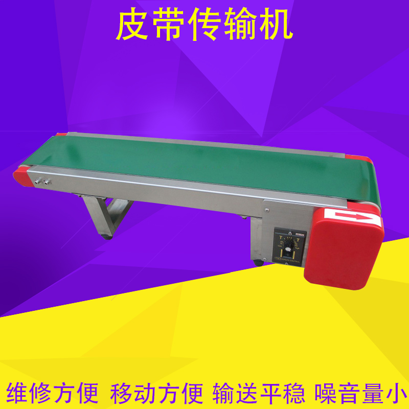 Photosynthetic small belt conveyor belt conveyor belt conveyor belt light table assembly line mobile conveyorized pull station
