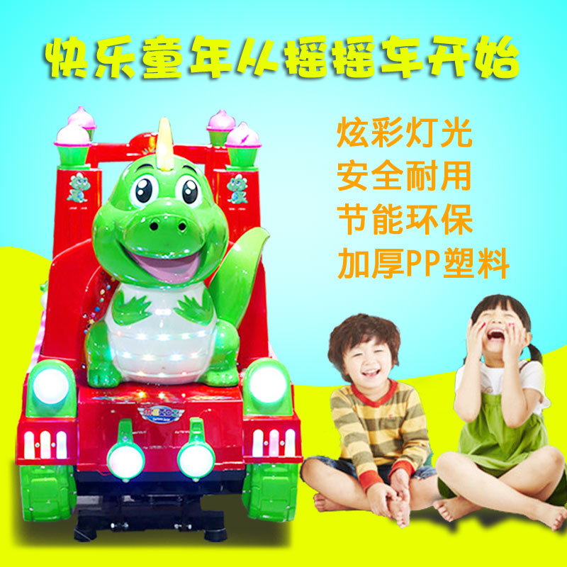 Photosynthetic toys for children electric coin swing machine painted screen swing car swing machine swing car shook his car