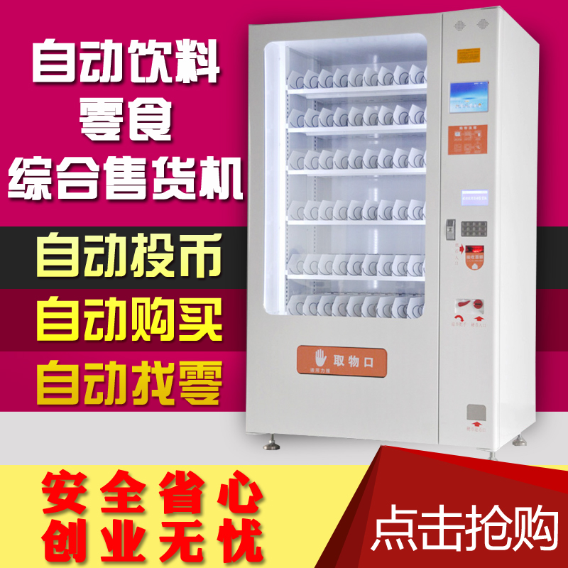 Photosynthetic vending machine beverage vending machine automatic coin machine food buffet soy drinks vending machine vending
