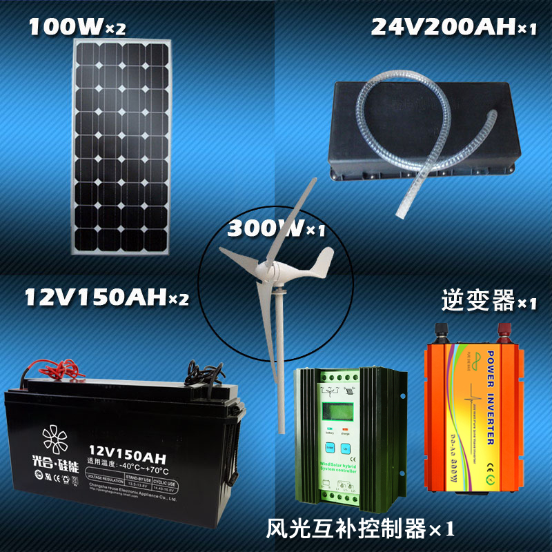 Photosynthetic w wind and solar home power system solar wind power generation system tv computer fan
