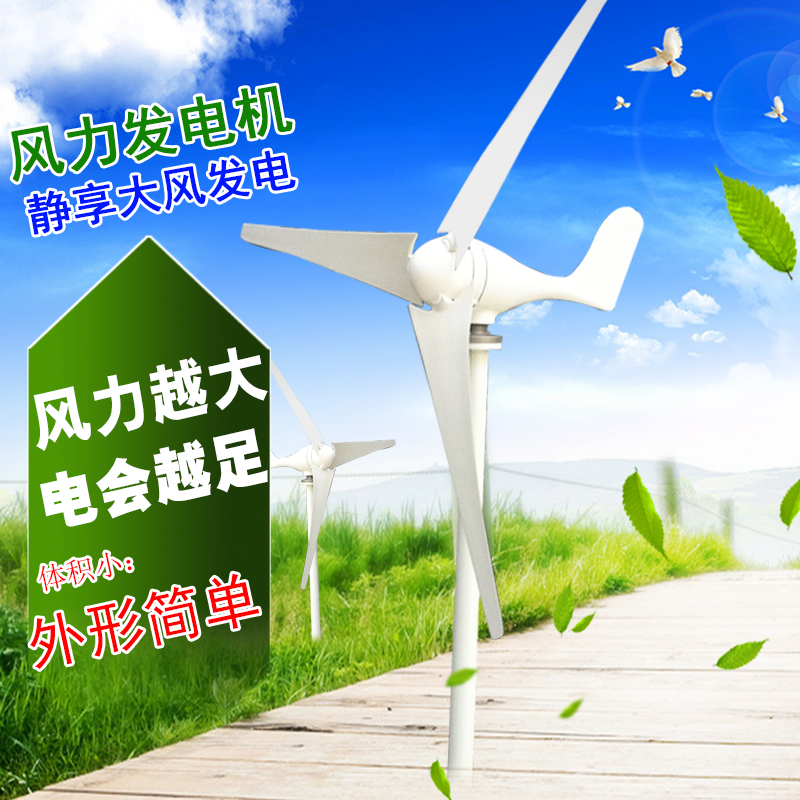 Photosynthetic w wind and solar wind generator windmill fan wind power generation system v generators