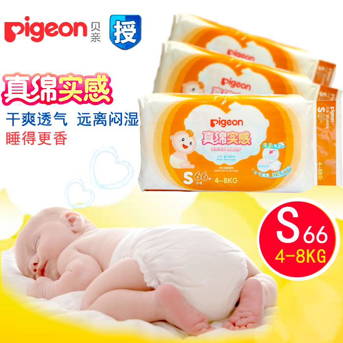 Pigeon baby diapers baby dry and breathable diapers newborn diapers wet diapers diapers s66 sheet  s