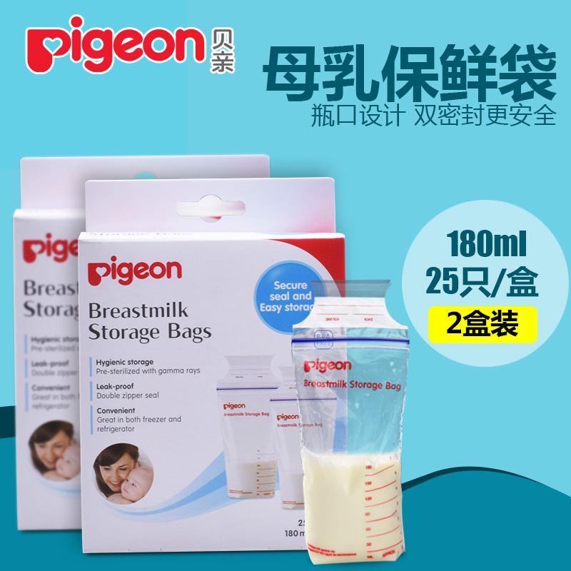Pigeon breast milk storage bags breast milk storage bag milk storage bags 180 ml * 2 boxed maternal milk bags milk storage bags
