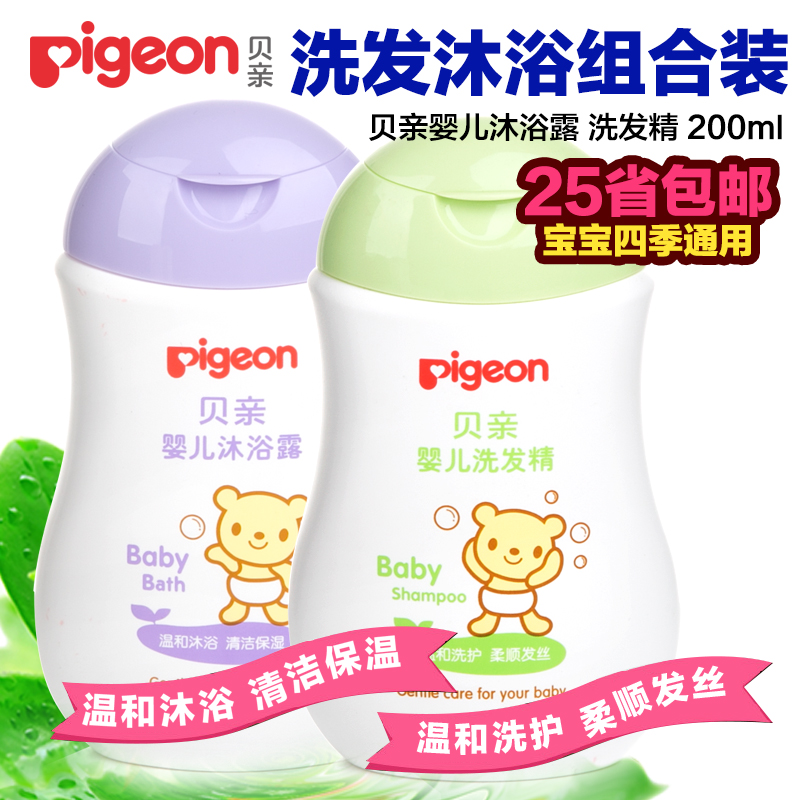 Pigeon designer suits baby shampoo baby shampoo children shampoo baby shower combination of equipment special offer free shipping