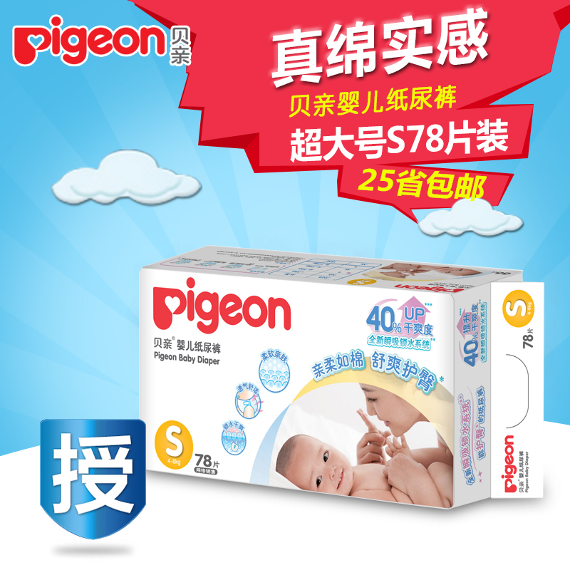 Pigeon infants and children diapers s78 piece male and female baby real sense of true cotton diapers trumpet 4-8 kg