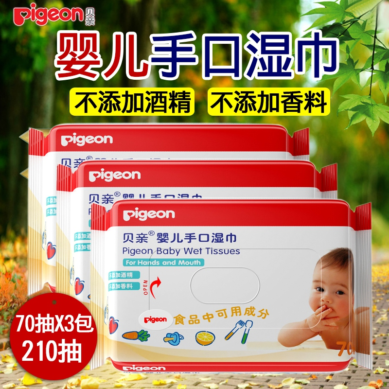 Pigeon mouth hand dedicated wipes baby wipes newborn baby wipes baby wipes 70 pumping portable equipment for children 3 even pack 210 tablets