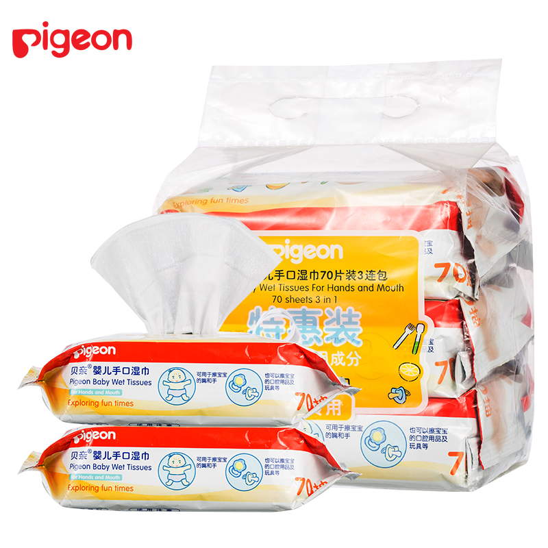 Pigeon wipes baby wipes hand to mouth 70 film 3 even pack baby wipes newborn baby wipes paper wipes pl145