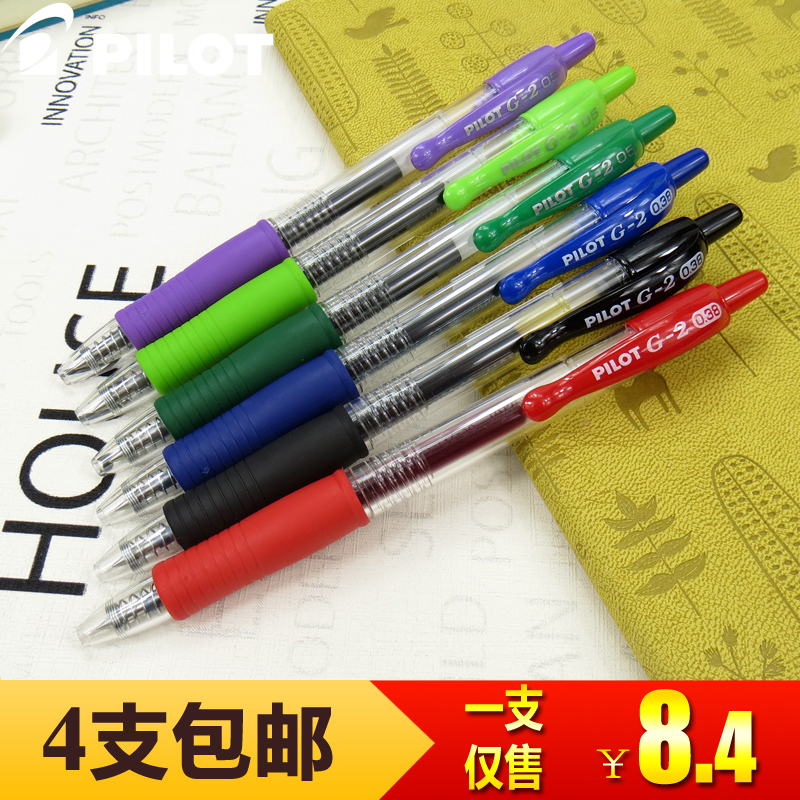 Pilot tupper g2 g-2 pen gel pen by pressing the pen 0.38mm/5mm mm gel pen gel pen single branch sales