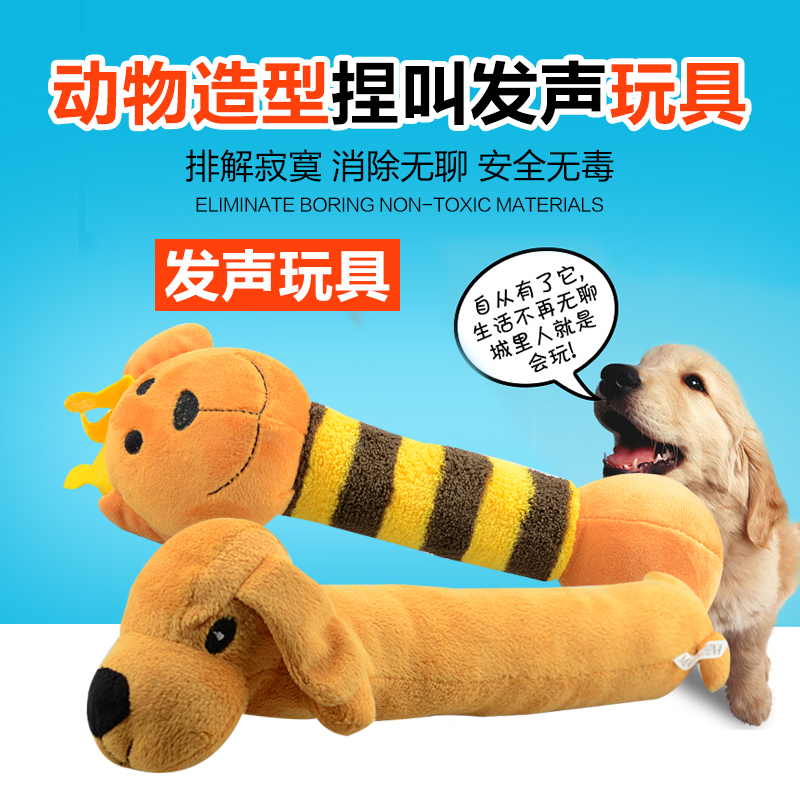 Pinch called sound toys plush pet toys dog toys teddy golden retriever puppy bichon small dogs large dogs