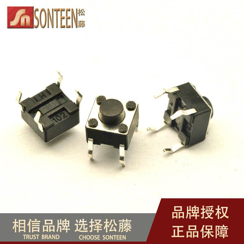 Pine vine | 6*6*5 MM touch switch micro switch button switch vertical 4 (200 )