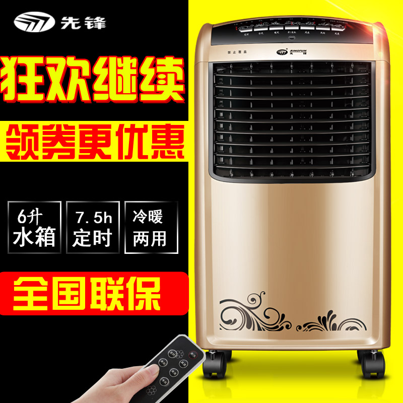 Pioneer air conditioning fan cooling fan remote control heating and air conditioning fan dual mobile intelligent heating and cooling ice cold chiller