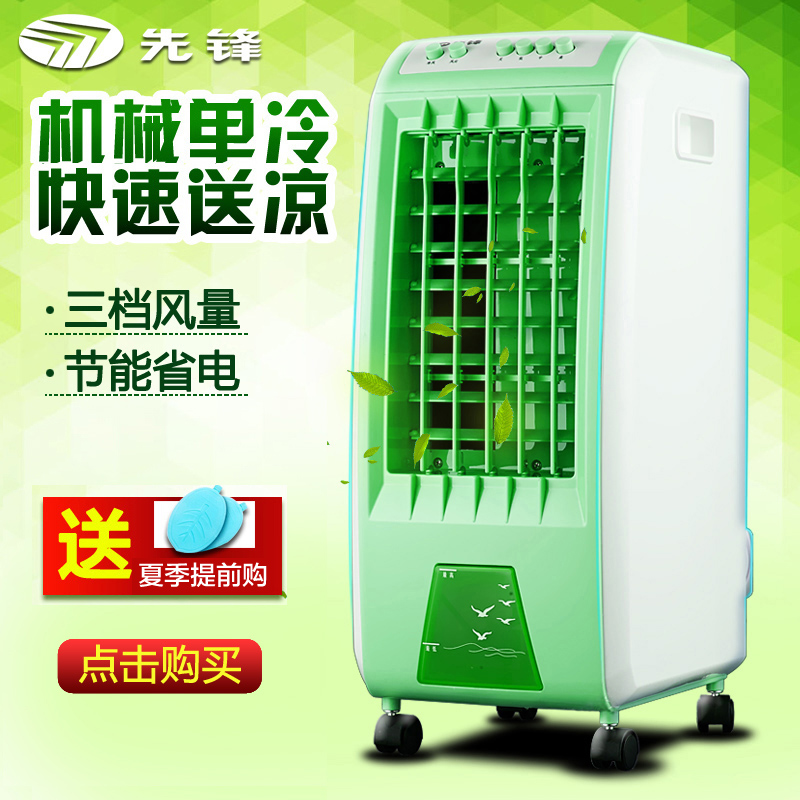 Pioneer air conditioning fan DG3307/DG3302 household saving mechanical refrigeration cooling fan single cold air cooler