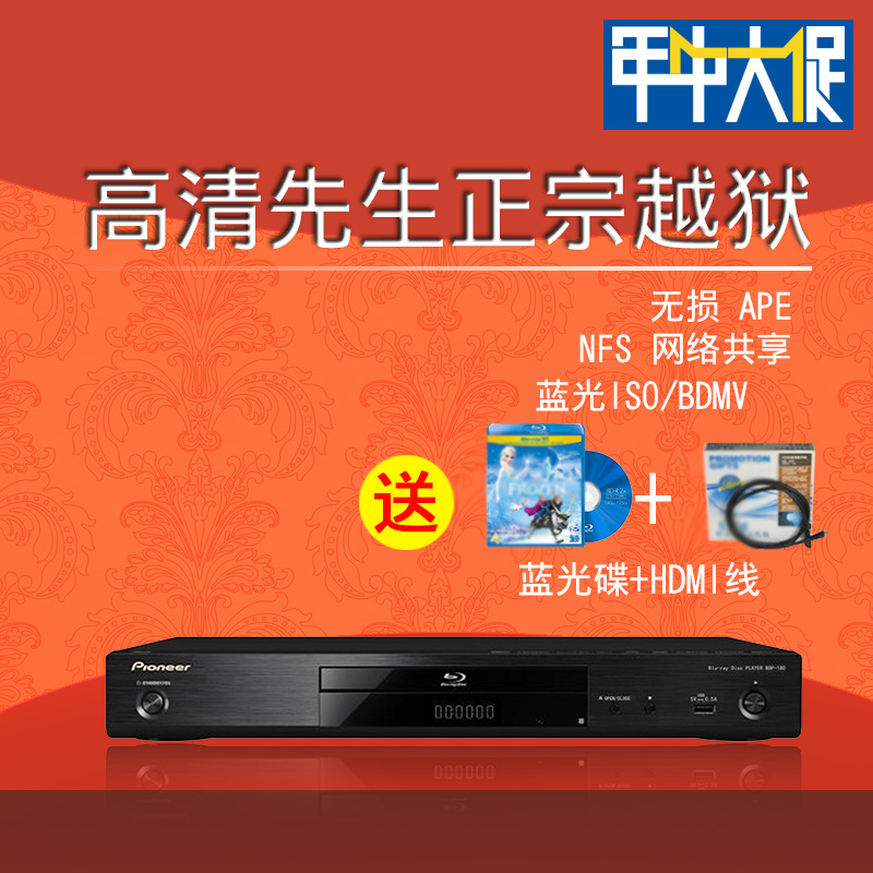 Panasonic DMP-BD79GK Blu-ray Player XP