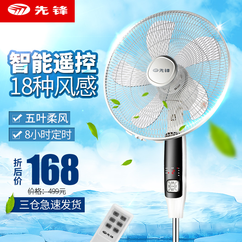 Pioneer remote control household electric fan stand fan fan fan silent fan dormitories office