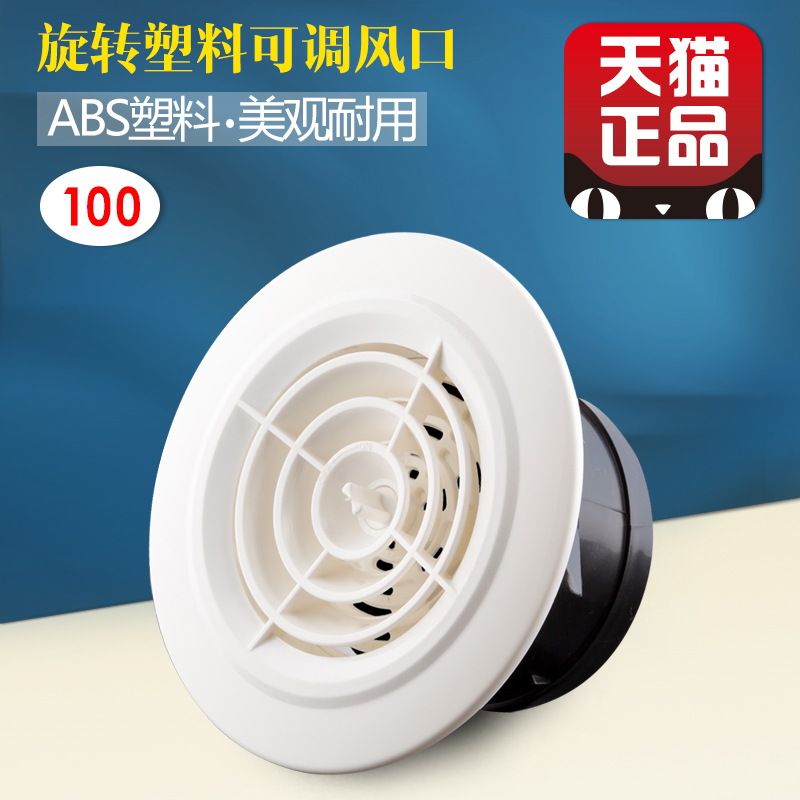 Pipeline fan ventilator support can be used for air exhaust vent outlet abs adjustable rotating type 100 into the wind out of the wind