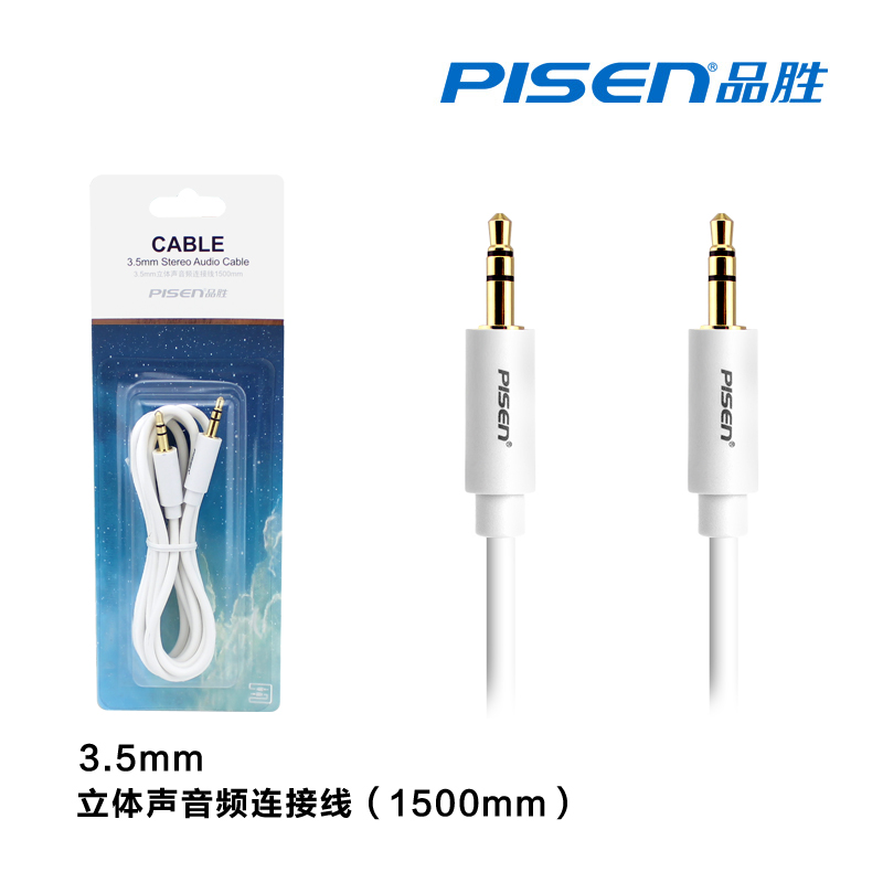 Pisen/product wins YP01-1500 were5mm 5mm aux cable car audio cable male to male audio cable