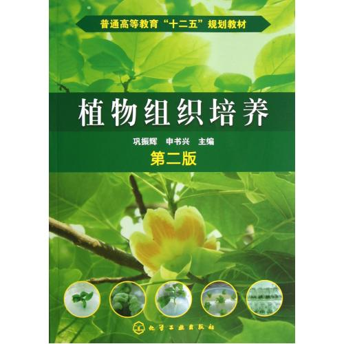 Plant tissue culture (2nd twelve edition general higher education eleventh five year plan textbook)