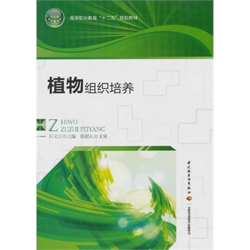 Plant tissue culture (higher vocational education âtwelve vâ planning materials ã national courses supporting materials) Shi wenshan public courses bestselling books bookstore