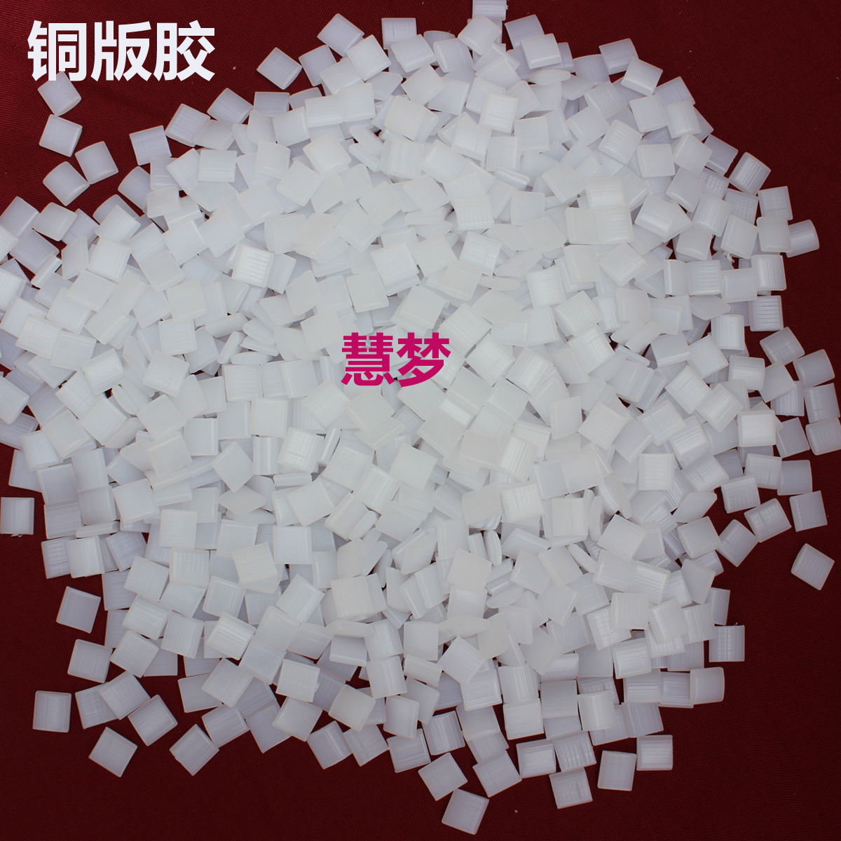 Plastic box plastic installed special hot melt adhesive tablets bookbinding sio_2has sio_2has environmental quality glue glue