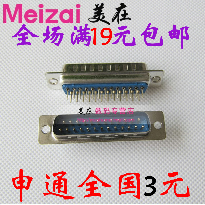 (Plate) dp25 male 25 pin two rows of 9-pin serial port seat db25 pin male seat
